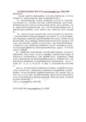 2011年入党思想汇报范文(通用版).doc