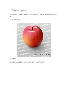教你用Photoshop打造一个真实苹果.doc