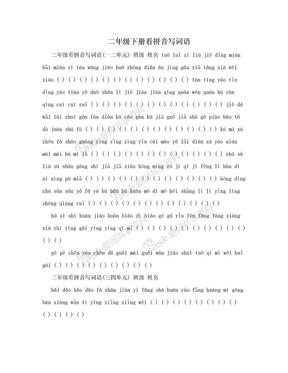二年级下册看拼音写词语.doc