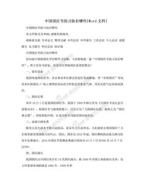 中国国庆节的习俗有哪些[Word文档].doc