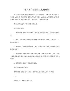 老员工介绍新员工奖励.doc