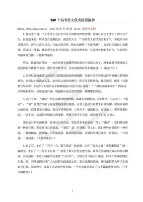 140个高考作文优秀段落摘抄.doc