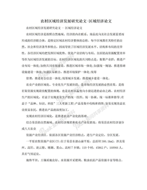 农村区域经济发展研究论文-区域经济论文.doc