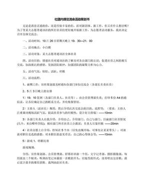 社团内部交流会活动策划书.docx