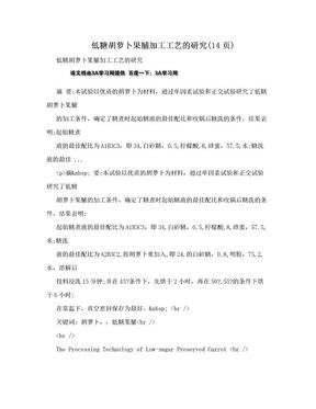 低糖胡萝卜果脯加工工艺的研究(14页).doc