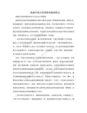 浅谈中国古代科技发展的特点.doc