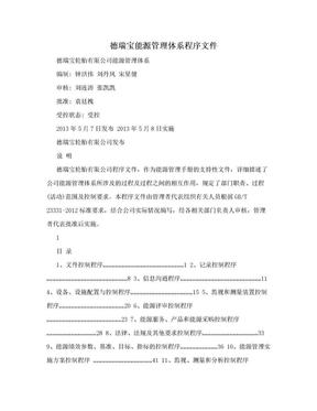 德瑞宝能源管理体系程序文件.doc