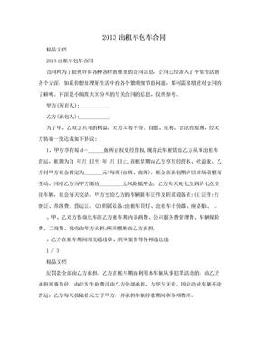 2013出租车包车合同.doc