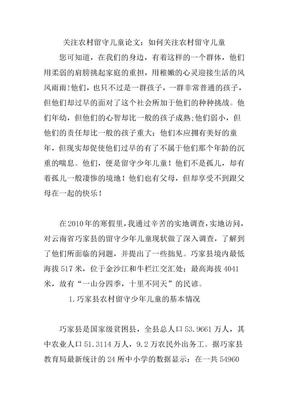 关注农村留守儿童论文:如何关注农村留守儿童.doc