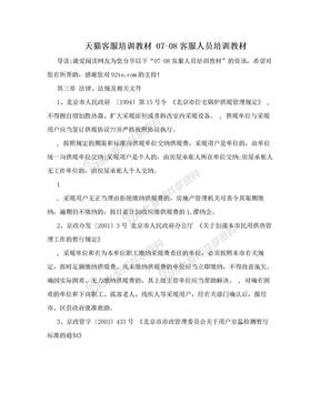 天猫客服培训教材 07-08客服人员培训教材.doc