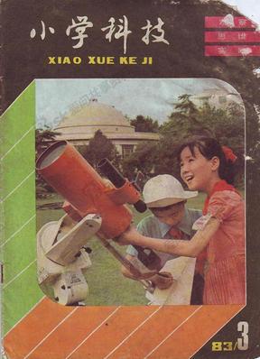 小学科技1983年03期.pdf