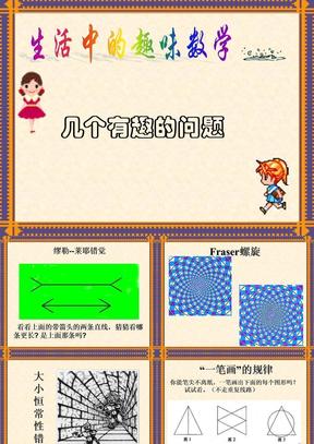 【PPT】生活中的趣味数学 (1).ppt