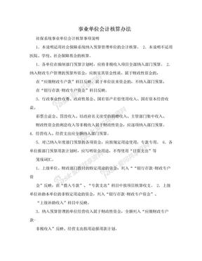 事业单位会计核算办法.doc