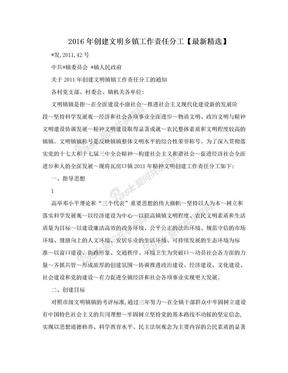 2016年创建文明乡镇工作责任分工【最新精选】.doc