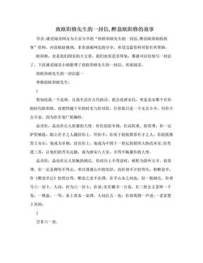 致欧阳修先生的一封信,醉翁欧阳修的故事.doc