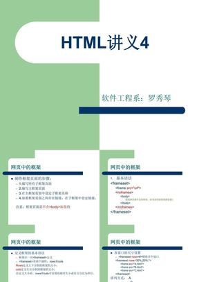 html框架schoolhtml-4.ppt