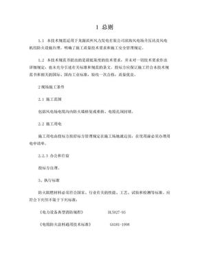 升压站电缆沟防火施工方案.doc