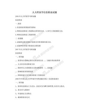 人大档案学信息检索试题.doc