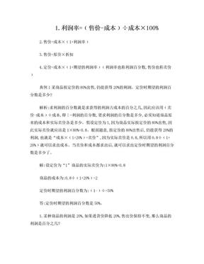 小学数学应用题(折扣问题).doc