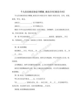 个人住房租房协议书模板_租房合同[租房合同].doc