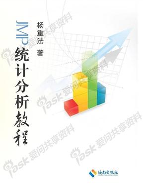 《JMP统计分析教程》介绍.pdf