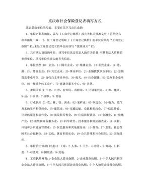 重庆市社会保险登记表填写方式.doc