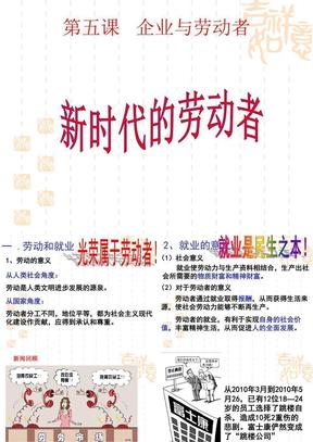 2011高一政治课件:5[1].2_新时代的劳动者(新人教版必修1).ppt