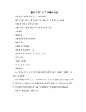 杭州市职工生育待遇申领表.doc