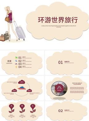 环游世界旅行动漫PPT模板.pptx