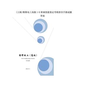 (上海)维修电工高级1+X职业技能鉴定考核指导手册试题答案.doc