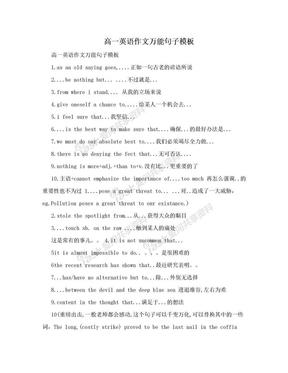 高一英语作文万能句子模板.doc