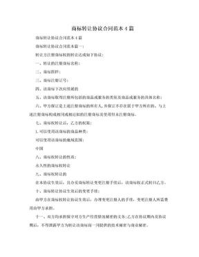 商标转让协议合同范本4篇.doc