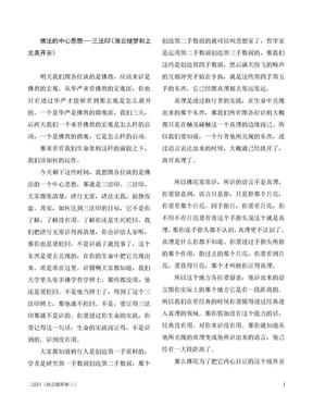 三法印(海云继梦和上北美开示).doc