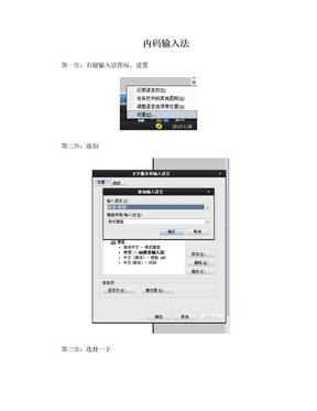 内码输入法.doc