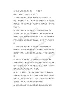 教育培训机构-经典招生话术(市场通用).doc
