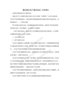 微信银行客户服务协议-天津银行.doc