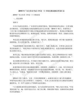 2015年广东公务员考试《申论一》乡镇真题试题及答案汇总.docx