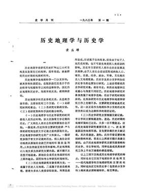 历史地理学与历史学.pdf