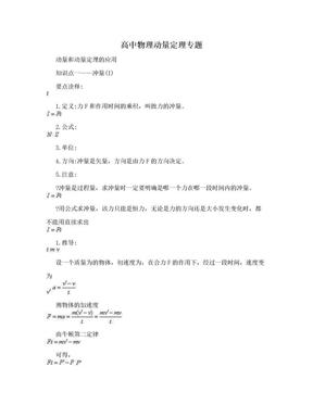 高中物理动量定理专题.doc