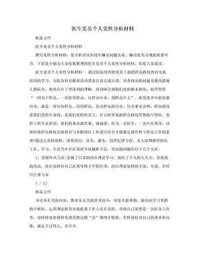 医生党员个人党性分析材料.doc