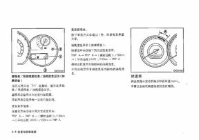 新轩逸用户手册.pdf