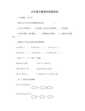 五年级小数乘法单元测试卷.doc