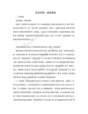 论爱国统一战线政权.doc