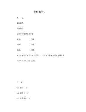 知识产权管理手册模板(国家知识产权局编制).doc