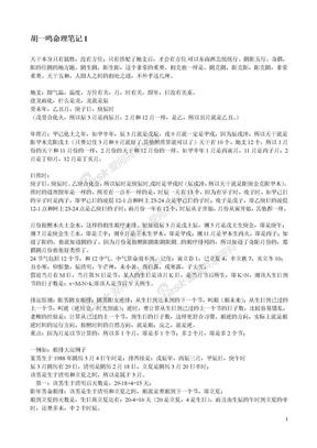 胡一鸣%2B八字命理综合教程16集的配套讲义.doc