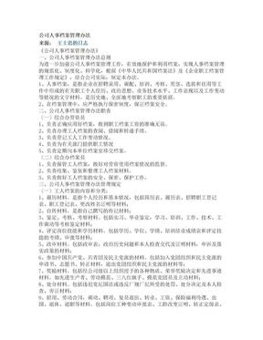 公司人事档案管理办法.doc