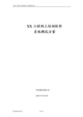 案例_测试方案(用例)_v1.0.doc