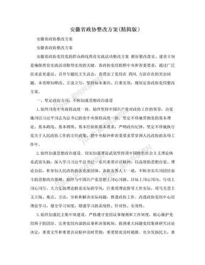 安徽省政协整改方案(精简版).doc