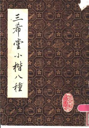 三希堂小楷八种.pdf