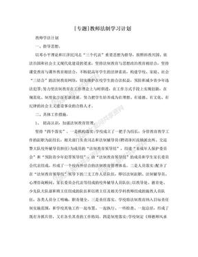 [专题]教师法制学习计划.doc